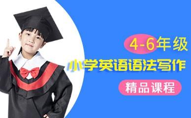 南京4-6小学英语语法写作辅导