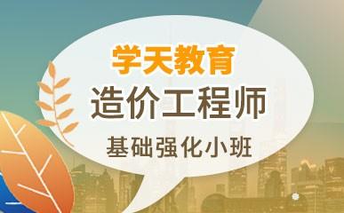 宁波造价工程师培训
