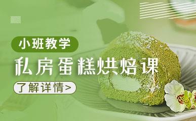 郑州私房蛋糕烘焙辅导班