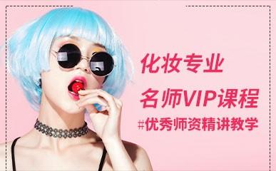 济南化妆专业名师课程