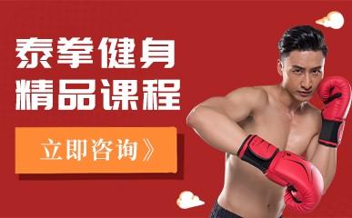 天津泰拳健身培训课程