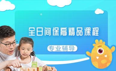 南京全日间保育辅导
