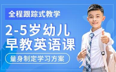 杭州2-5岁幼儿早教英语辅导