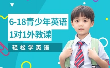 南京6-18青少年英语辅导