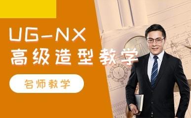 大连UG-NX高级造型教学班