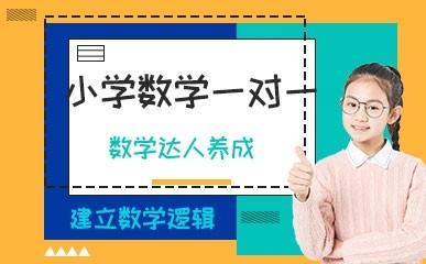 哈尔滨小学数学辅导学校