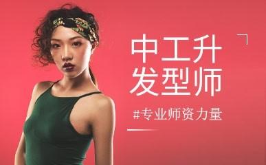 深圳中工升发型师培训