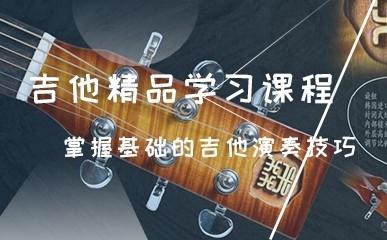 大连吉他演奏辅导