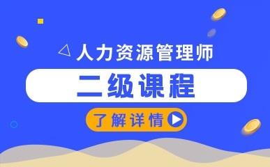 上海人力资源管理师二级课程