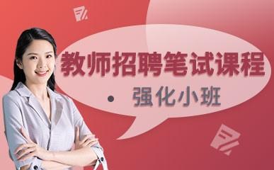 青岛教师招聘笔试辅导课程