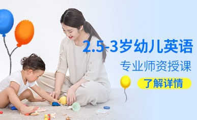 广州幼儿英语启蒙教学