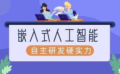 北京嵌入式人工智能培训