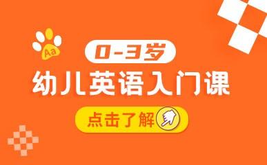 南昌0-3岁幼儿英语入门课程