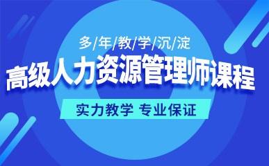 郑州高级人力资源管理师辅导班