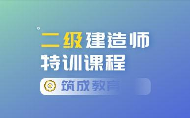 重庆二级建造师辅导机构