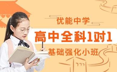 天津高中全科优能一对一课程