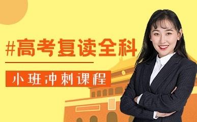 天津高考复读全托课程