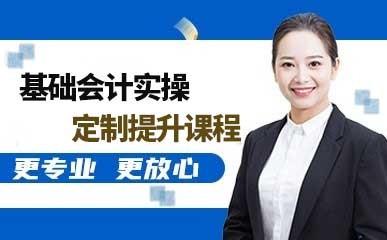 深圳基础会计实操补习班