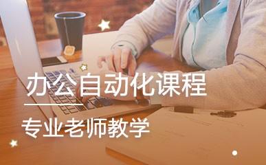 上海办公室自动化课程