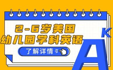 深圳3-6岁幼儿英语辅导
