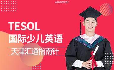天津TESOL少儿英语教师培训