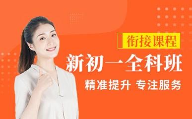 宁波新初一全科衔接班