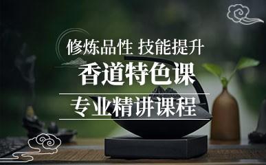 天津香道培训小班