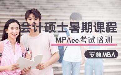 合肥会计硕士MPAcc暑假集训