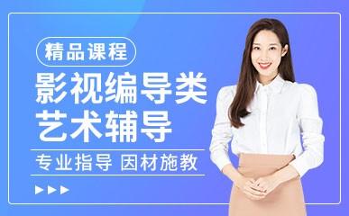 深圳影视编导类艺考培训