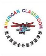 天津美式课堂中教团队