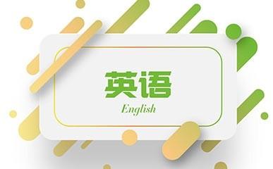 重庆考研英语公共课