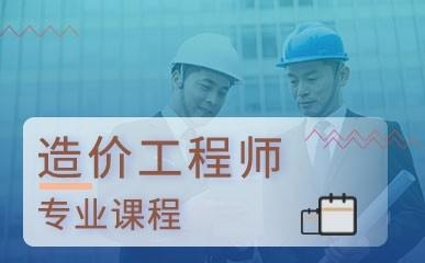 杭州造价工程师辅导班