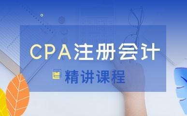 南昌CPA注册会计师培训班