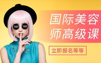 深圳国际美容师强化班