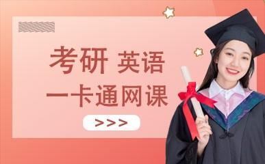 北京考研英语线上培训班