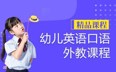上海少儿英语口语一对一课程