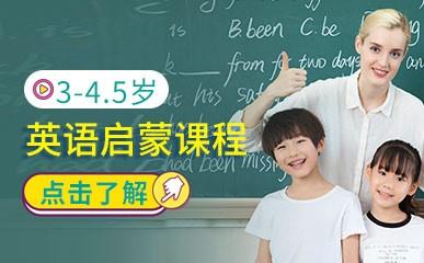 郑州3-4.5岁少儿英语启蒙