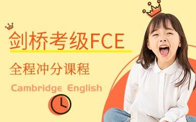 南京剑桥考级FCE小班辅导
