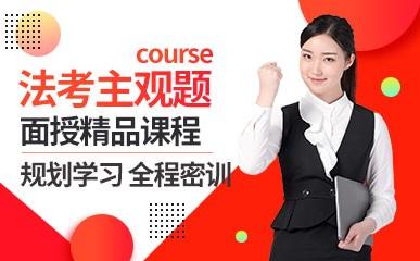 北京司法考试主观题网课
