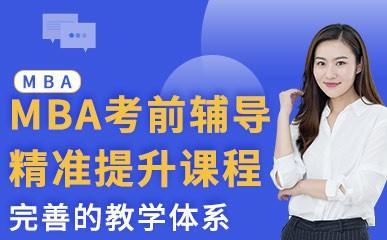 福州MBA考前辅导训练