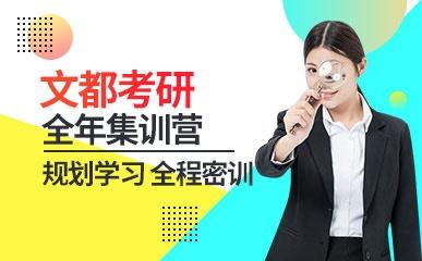 河北考研全年集训营