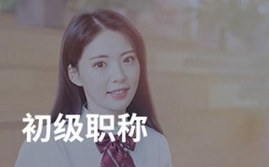 上海初级会计职称培训班