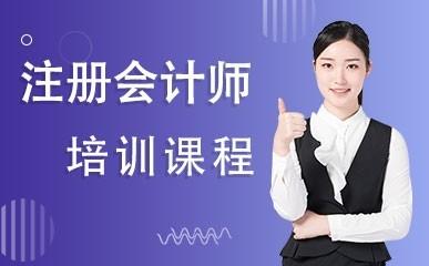 西安注册会计师培训