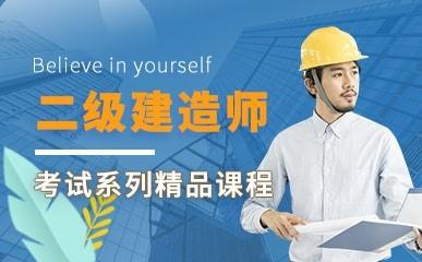 广州二建培训课程