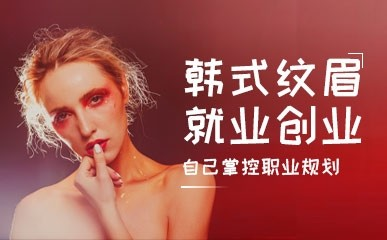 大连韩式美妆就业创业培训