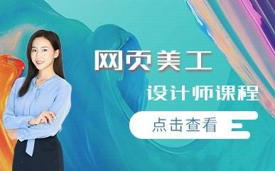 上海网页美工设计师培训