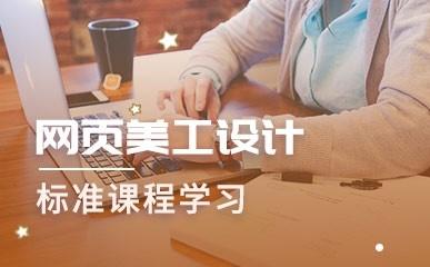 天津网页美工设计标准课程学习课