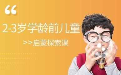 南京2-3岁学龄前儿童启蒙班