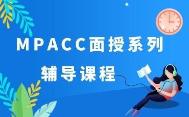 杭州MPACC会计硕士辅导班
