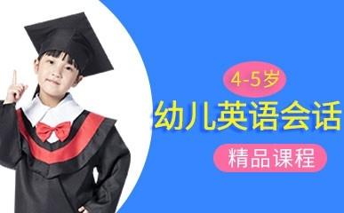 南京4-5岁幼儿英语会话培训